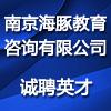 南京海豚教育咨询有限公司