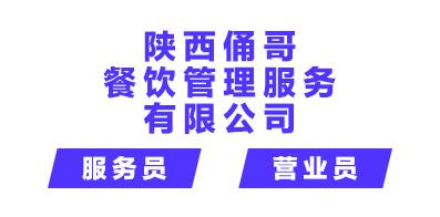 陕西俑哥餐饮管理服务有限公司