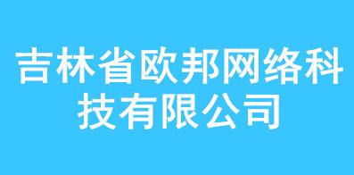 吉林省欧邦网络科技有限公司
