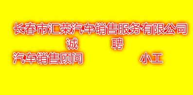长春市汇荣汽车销售服务有限公司