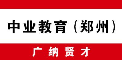 北京中业汇智教育科技有限公司郑州分公司