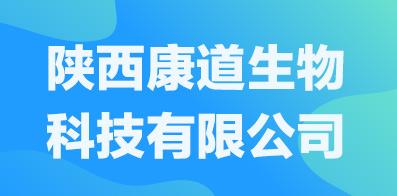 陕西康道生物科技有限公司