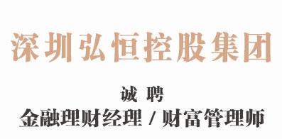 深圳弘恒控股集团有限公司