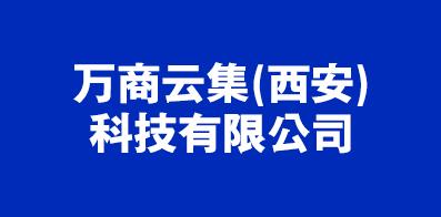 万商云集(西安)科技有限公司