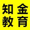知金教育信息技术(吉林省)有限公司