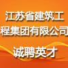 江苏省建筑工程集团有限公司