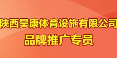 陕西昊康体育设施有限公司