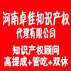 河南卓佳知识产权代理有限公司