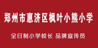 郑州市惠济区枫叶小熊小学