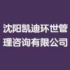 沈阳凯迪环世管理咨询有限公司