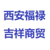 西安福禄吉祥商贸有限公司