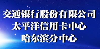 交通银行股份有限公司太平洋信用卡中心哈尔滨分中心