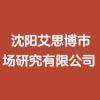 沈阳艾思博市场研究有限公司
