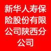 新华人寿保险股份有限公司陕西分公司