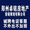 郑州卓铭房地产营销策划有限公司