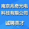 南京兆奇光电科技有限公司