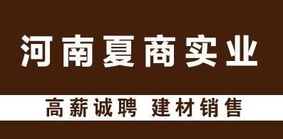 河南夏商实业有限公司