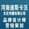 河南迪斯卡沃文化传播有限公司