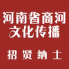河南省商河文化传播有限公司