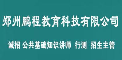 郑州鹏程教育科技有限公司