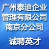 广州泰迪企业管理有限公司南京分公司