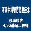 河南中科智信信息技术有限公司