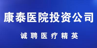 河南康泰医院投资有限公司
