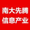 江苏南大先腾信息产业股份有限公司