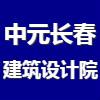 中元国际(长春)高新建筑设计院有限公司