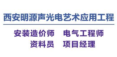西安明源声光电艺术应用工程有限公司