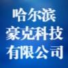 哈尔滨豪克科技有限公司
