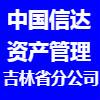 中国信达资产管理股份有限公司吉林省分公司