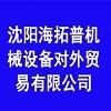 沈阳海拓普机械设备对外贸易有限公司
