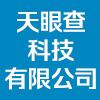 北京天眼查科技有限公司