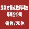 深圳市聚点数码科技有限公司郑州分公司