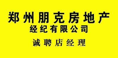 郑州朋克房地产经纪有限公司