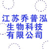 江苏乔普泓生物科技有限公司