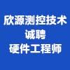 西安欣源测控技术有限公司