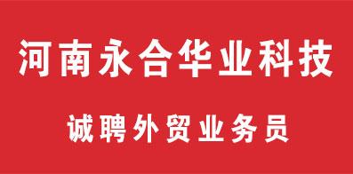 河南永合华业科技有限公司
