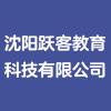 沈阳跃客教育科技有限公司