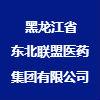 黑龙江省东北联盟医药集团有限公司