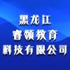 黑龙江睿领教育科技有限公司