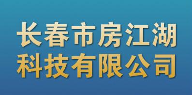 长春市房江湖科技有限公司