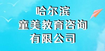 哈尔滨童美教育咨询有限公司
