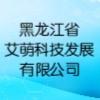 黑龙江省艾萌科技发展有限公司