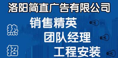 洛阳简直广告有限公司