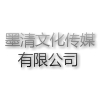 吉林省墨清文化传媒有限公司