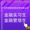 广州市德铭教育投资有限公司