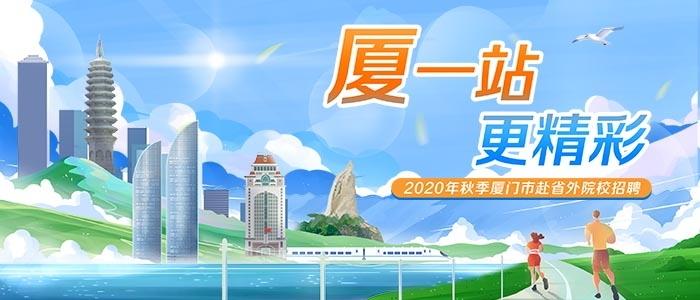 https://www.xmrc.com.cn/net/wcm/ShowInfo.aspx?docId=137763