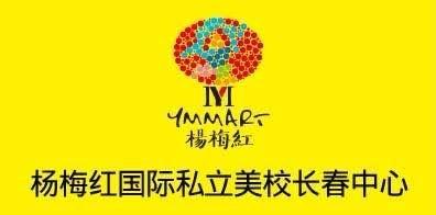杨梅红国际私立美校长春中心